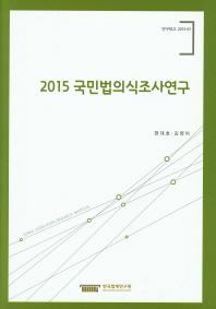 국민법의식조사연구(2015)