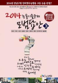 논술기출문제 모범답안(상)(2014)