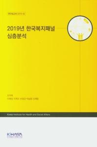 2019년 한국복지패널 심층분석