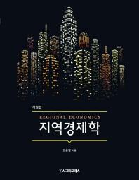 지역경제학
