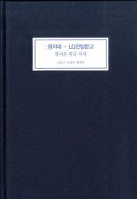 명지대-LG연암문고 불어본 한글 목차