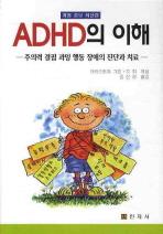 ADHD의 이해