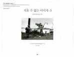 지울 수 없는 이미. 3: 한국전쟁이 남긴 것들