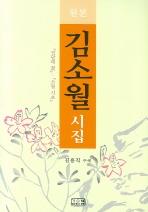 김소월시집 (원본)