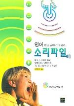 영어 듣고 말하기를 위한 소리파일 (CD-ROM 포함)