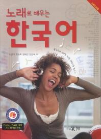 노래로 배우는 한국어