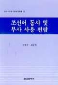 조선어 동사 및 부사사용편람(해외우리어문학연구총서 143)