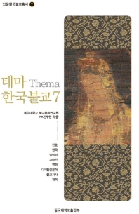 테마 한국불교. 7