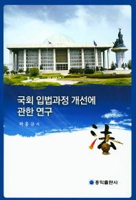 국회 입법과정 개선에 관한 연구