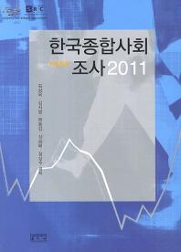 KGSS 한국종합사회조사(2011)