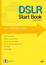 DSLR START BOOK(스타트 북)