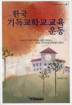한국 기독교학교교육 운동