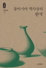 동아시아 역사상의 한국
