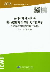 공직사회 내 성희롱 암수발생 원인 및 개선방안