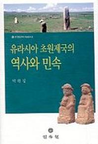 유라시아 초원제국의 역사와 민속