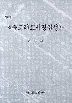 역주 고려묘지명집성(하)(개정판)