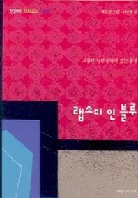 랩소디 인 블루(CD 포함)