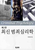 범죄심리학(최신)