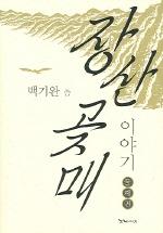 장산곶매 이야기 2