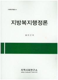 지방복지행정론
