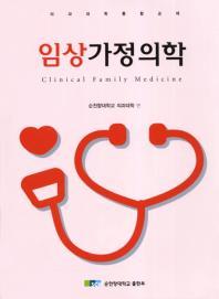 임상가정의학