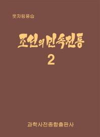 조선의 민속전통. 2: 옷차림풍습
