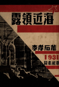 노령근해(초판본)(1931년 초판본 동지사 오리지널 디자인)