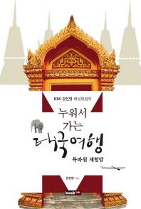 KBS 김인영 해설위원의 누워서 가는 태국여행