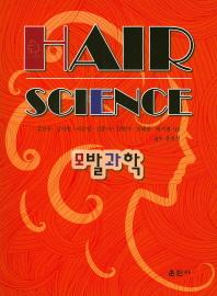 모발과학(Hair Science)