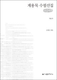 계용묵 수필선집(큰글씨책)