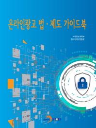 온라인광고 법 제도 가이드북