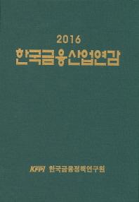 한국금융산업연감(2016)