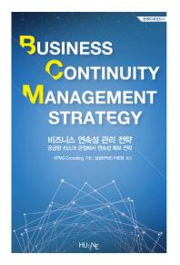 비즈니스 연속성 관리 전략