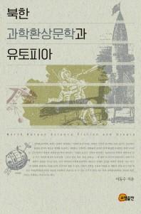 북한 과학환상문학과 유토피아
