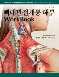 뼈대관절계통 해부 Workbook