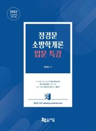 정경문 소방학개론 입문 특강(2022)