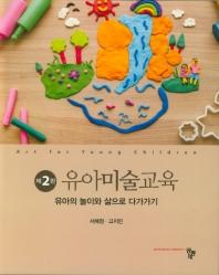 유아미술교육