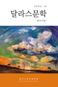 달라스문학 14호