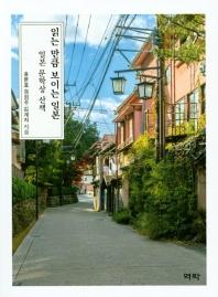 읽는 만큼 보이는 일본