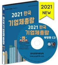 2021 한국기업체총람 확장판(CD)