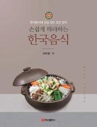 손쉽게 따라하는 한국음식