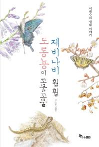 도롱뇽이 꼬물꼬물 제비나비 훨훨