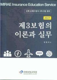 제3보험의 이론과 실무(2021)