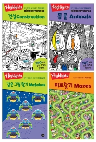 Highlights 인기 주제별 숨은그림찾기 특별보급판 세트