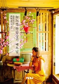 뉴노멀, 한 달 살기 베트남