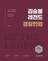 김승봉 레전드 경찰헌법(2022)