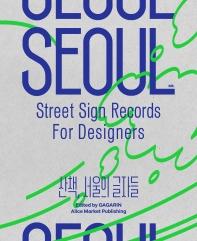 산책, 서울의 글자들