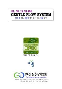 홍수, 가뭄, 오염 3재 솔루션 GENTLE FLOW SYSTEM