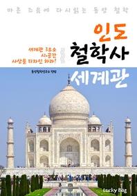 인도 철학사 세계관 (마흔 즈음에 다시 읽는 동양 철학)