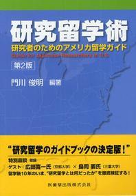硏究留學術 硏究者のためのアメリカ留學ガイド
